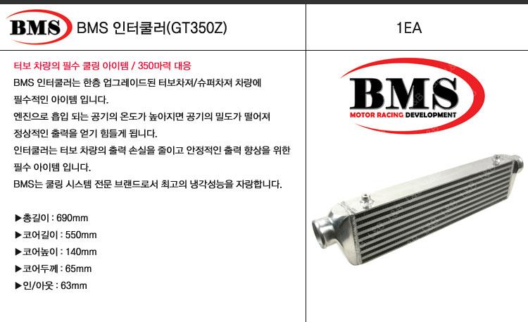 lnb_bms_intercooler_gt350z.jpg