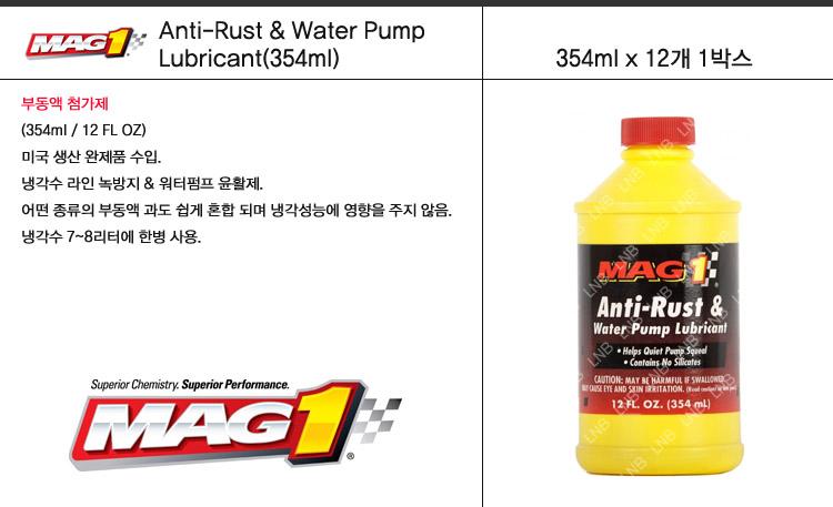 lnb_mag1_waterpump_lubricant.jpg